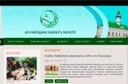 Сайт | Әл-Мәрҗани җәмигъ мәчете