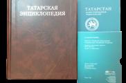 Программный продукт | Татарстан. Иллюстрированная энциклопедия