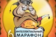 Интеллектуаль марафон (Рус теле, 3 нче сыйныф)