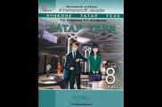 9нчы А сыйныфының рус төркеме өчен татар теленнән эш программасы