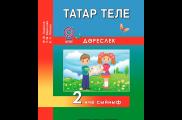 Татар теленнән 2 нче сыйныфның татар төркеме өчен эш программасы