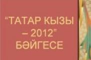 Татар кызы – 2012