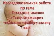 «Татар исемнәре» темасына тикшерү-эзләнү эше