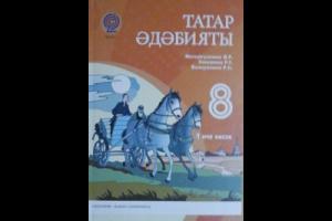 8нче А сыйныфының рус төркеме өчен татар әдәбиятыннан эш программасы
