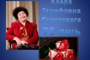 Шагыйрә Клара Булатова иҗатының бүгенге көндәге урыны