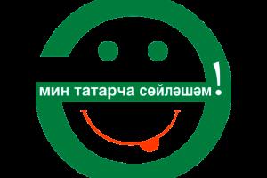 «Мин татарча сөйләшәм!» бәйге-акциясе хәбәрләре