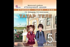 Татар теленнән календарь-тематик планлаштыру (V сыйныф)
