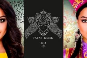 Татар кызы - 2014 (сценарий)