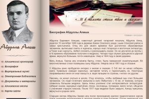 Шагыйрь Абдулла Алишка багышланган сайт