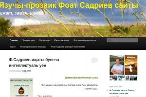 Язучы-прозаик Фоат Садриев сайты