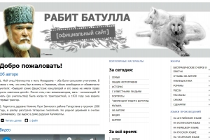 Язучы-прозаик, драматург Рабит Батулла сайты