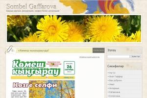 Сөмбел Гаффарова сайты