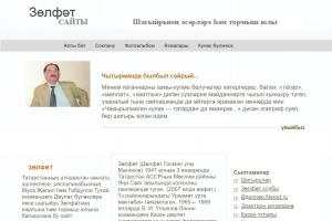 Зөлфәт сайты